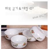 [그릇세트]화목 공기대접4p
