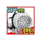 등산용 LED 50구 대형 헤드랜턴/후레쉬/캠핑등