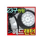 등산용 LED 23구 헤드랜턴/후레쉬/캠핑등