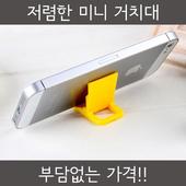 [휴대폰악세사리]미니거치대