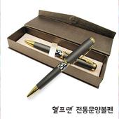 헬프맨전통문양볼펜(골드케이스포함)