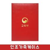 인조가죽상장케이스 빨강색