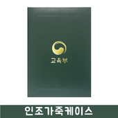 인조가죽상장케이스 녹색
