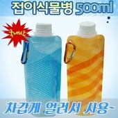 [스포츠물병/물통]접이식 물병(500ml)