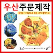 [국내제작]명화우산 75골프우산_전규격가능