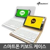 스마트폰용 블루투스키보드 MBK-1000