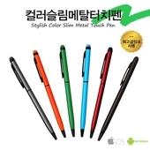 [터치펜(스마트폰)]6색터치볼펜