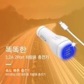 [충전기(휴대폰)]3.2A 아이폰 2포트 차량용충전기