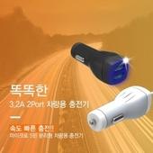 충전기 휴대폰 3 2A 2포트 차량용충전기