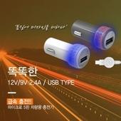[충전기(휴대폰)]2.4A 12V 급속 차량용충전기