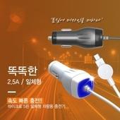[충전기(휴대폰)]2.5A 일체형 차량용충전기