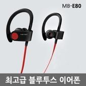 엠지텍 블루투스이어폰 MB-E80