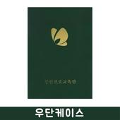 우단상장케이스 녹색