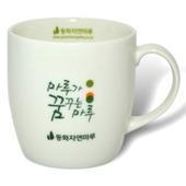 동봉머그컵