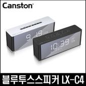 캔스톤 LX-C4 시드니처 블루투스