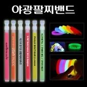 [응원/이벤트용품]야광팔찌밴드