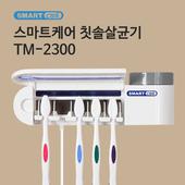 스마트케어 원적외선 벽걸이 칫솔살균기 TM-2300