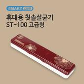 스마트케어 휴대용 칫솔살균기 ST-100