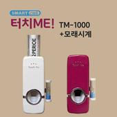 터치미 자동치약짜개 TM-1000