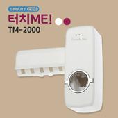터치미 자동치약짜개 TM-2000