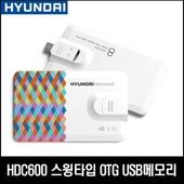 현대 HDC600 OTG 스윙타입 USB메모리 8GB