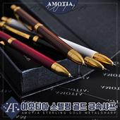 [아모티아] 스텔링골드 금속샤프