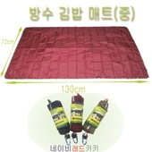 김밥형방수매트(2인용)