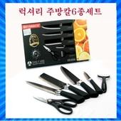 칼세트/주방칼세트/럭셔리스타일/인기상품