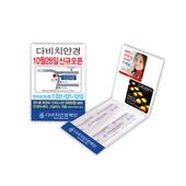 일회용밴드/밴드 심플형 제작 2P