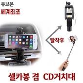 차량셀카봉거치대 CD슬롯용