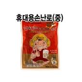 국산 휴대용 손난로(중) 14시간/핫팩/담요/목도리/
