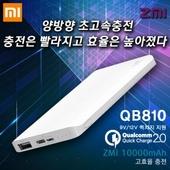 [ZMI] QB810 양방향초고속충전 보조배터리10000mah