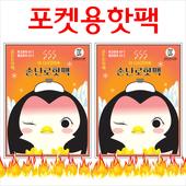 KC인증-손난로핫팩(포켓용)50~55g-옵션2