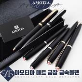 [아모티아] 매트금장 금속볼펜