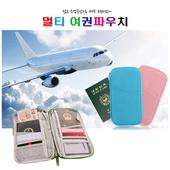 여권지갑 멀티 여권파우치