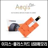 이지스-플러스카드 카드형 USB메모리 4GB