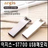 이지스-ST700 USB메모리 64GB