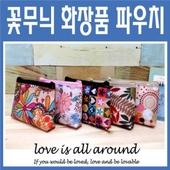 꽃무늬 화장품파우치 / 미니파우치