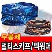 무봉제/멀티스카프/넥워머/마스크-인기상품