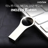 이노젠 Baton 메탈USB(8G)