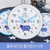 블루모던양 흡착방수시계