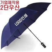 [2단우산]제작용 2단우산