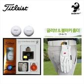 타이틀리스트 Pro V1 3구+글러브&볼마커 홀더