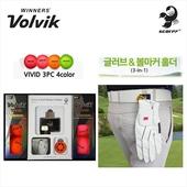 볼빅 VIVID 칼라볼6구+글러브&볼마커 홀더
