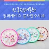 한국전래동화 컬러케이스 흡착방수시계