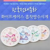 한국전래동화 화이트케이스 흡착방수시계