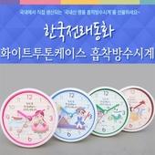 한국전래동화화이트투톤케이스 흡착방수시계