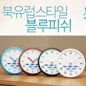 북유럽스타일블루피쉬 컬러케이스 흡착방수시계