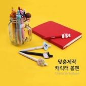맞춤제작 캐릭터볼펜(유성)