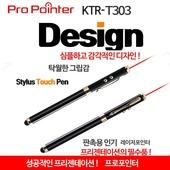 터치펜,볼펜,LED 레이저포인터